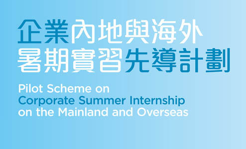 Pilot Corporate Summer Internship Scheme on the Mainland and Overseas