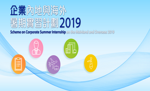 Scheme on Corporate Summer Internship on the Mainland and Overseas
